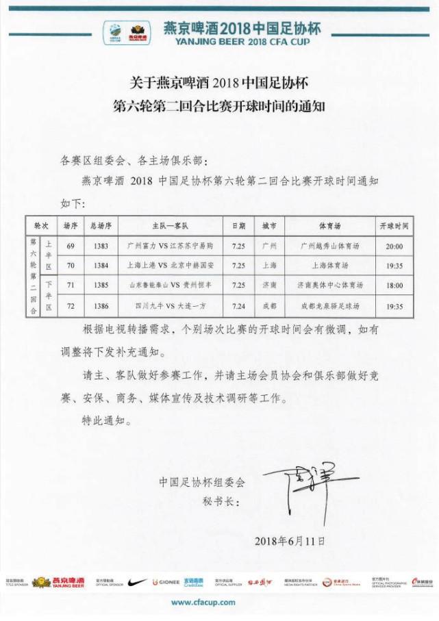 上港足协杯次回合开球时间敲定 7.25迎晋级生死战