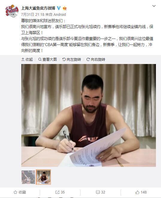 上海男篮官宣与张兆旭续约 称夏季运作最重要一步