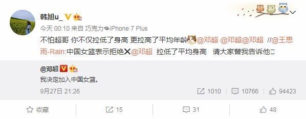 邓超加入女篮遭拒 队员转发回应:会拉低平均身高