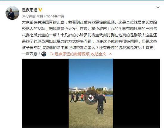 最新中国足球丑闻曝光 7名球员围殴主裁是怎么回事?
