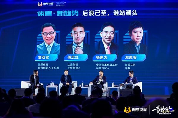 第五届体育产业嘉年华举办 多领域跨界融合共生共赢